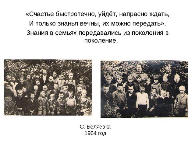 С. Беляевка 1964 год «Счастье быстротечно, уйдёт, напрасно ждать, И только зн...