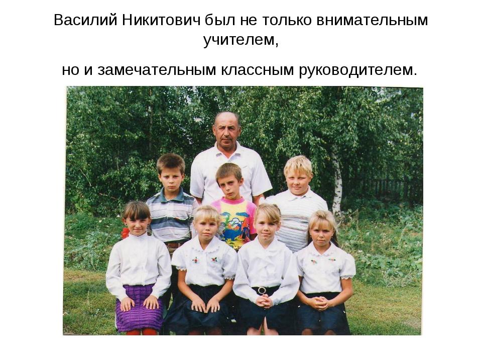 Василий Никитович был не только внимательным учителем, но и замечательным кла...