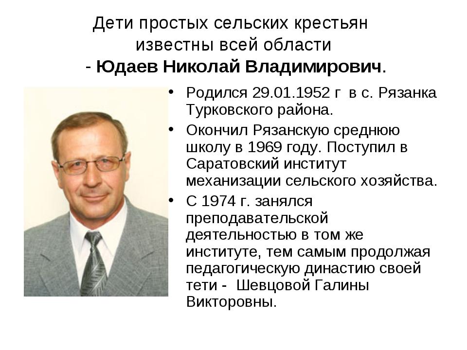 Дети простых сельских крестьян известны всей области - Юдаев Николай Владимир...