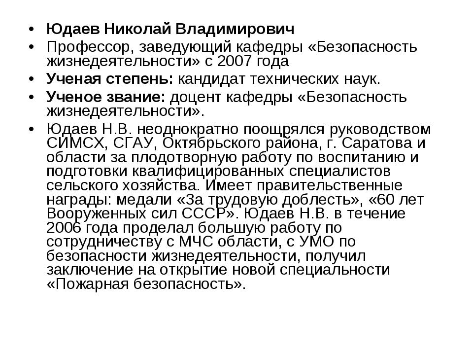 Юдаев Николай Владимирович Профессор, заведующий кафедры «Безопасность жизнед...