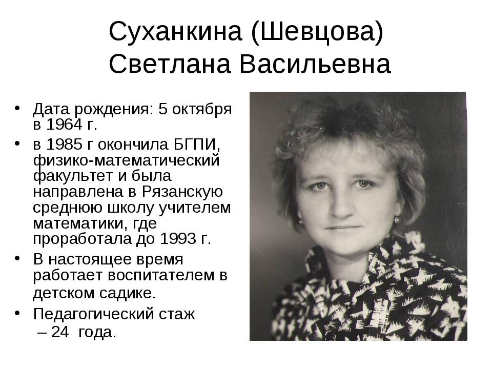 Суханкина (Шевцова) Светлана Васильевна Дата рождения: 5 октября в 1964 г. в...