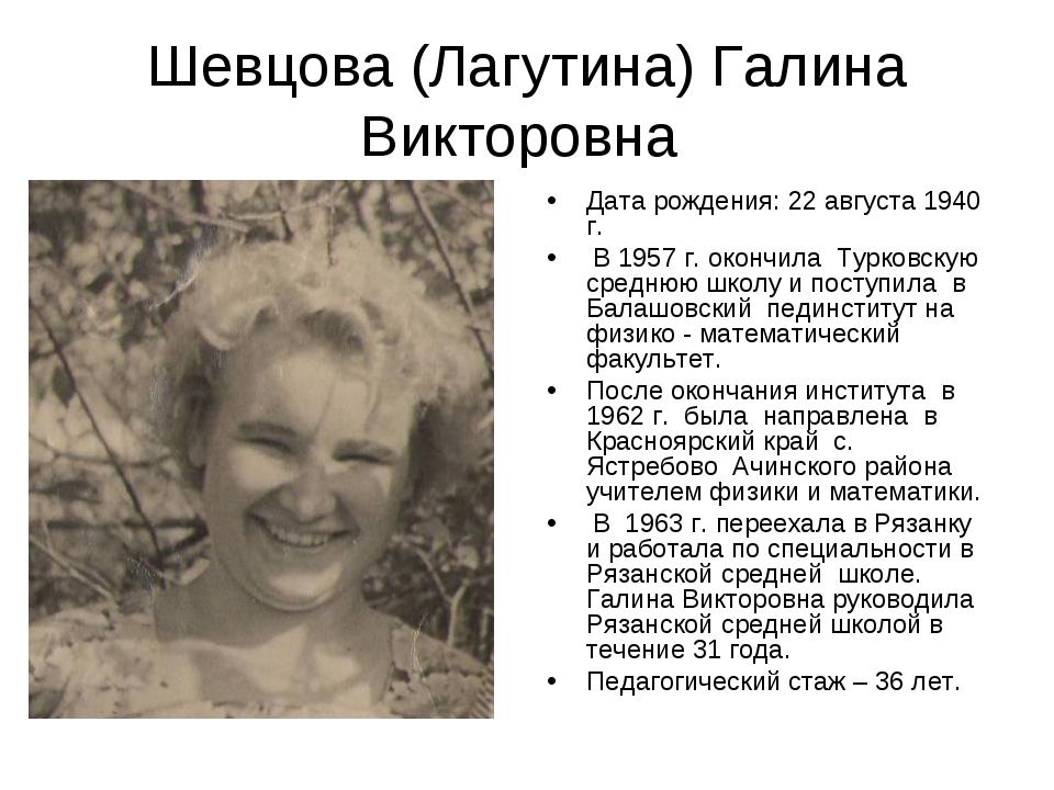 Шевцова (Лагутина) Галина Викторовна Дата рождения: 22 августа 1940 г. В 1957...