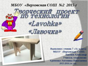 Выполнил: ученик 7 «А» класса МБОУ «Верховская СОШ» Наумов Александр Учитель