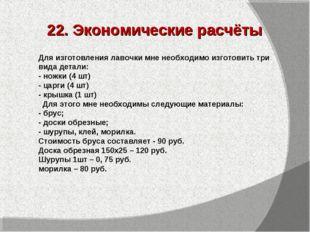 22. Экономические расчёты Для изготовления лавочки мне необходимо изготовить