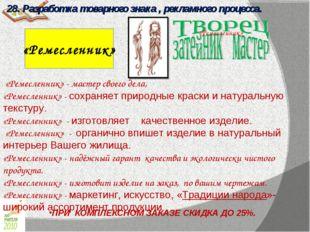 28. Разработка товарного знака , рекламного процесса. «Ремесленник» - мастер