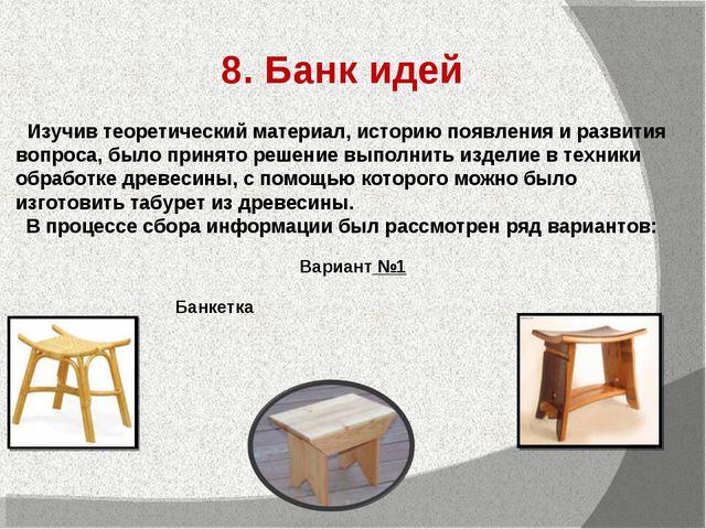 8. Банк идей Изучив теоретический материал, историю появления и развития вопр...