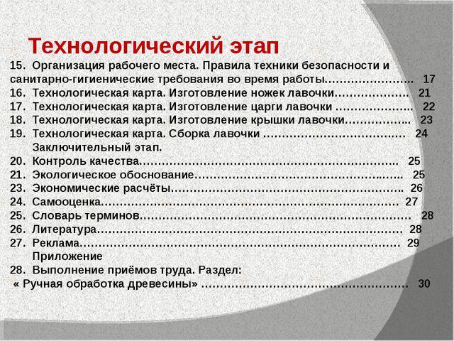 Технологический этап 15. Организация рабочего места. Правила техники безопас...