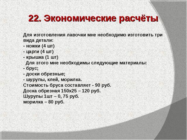 22. Экономические расчёты Для изготовления лавочки мне необходимо изготовить...