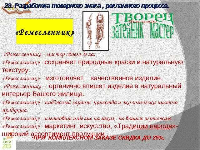 28. Разработка товарного знака , рекламного процесса. «Ремесленник» - мастер...