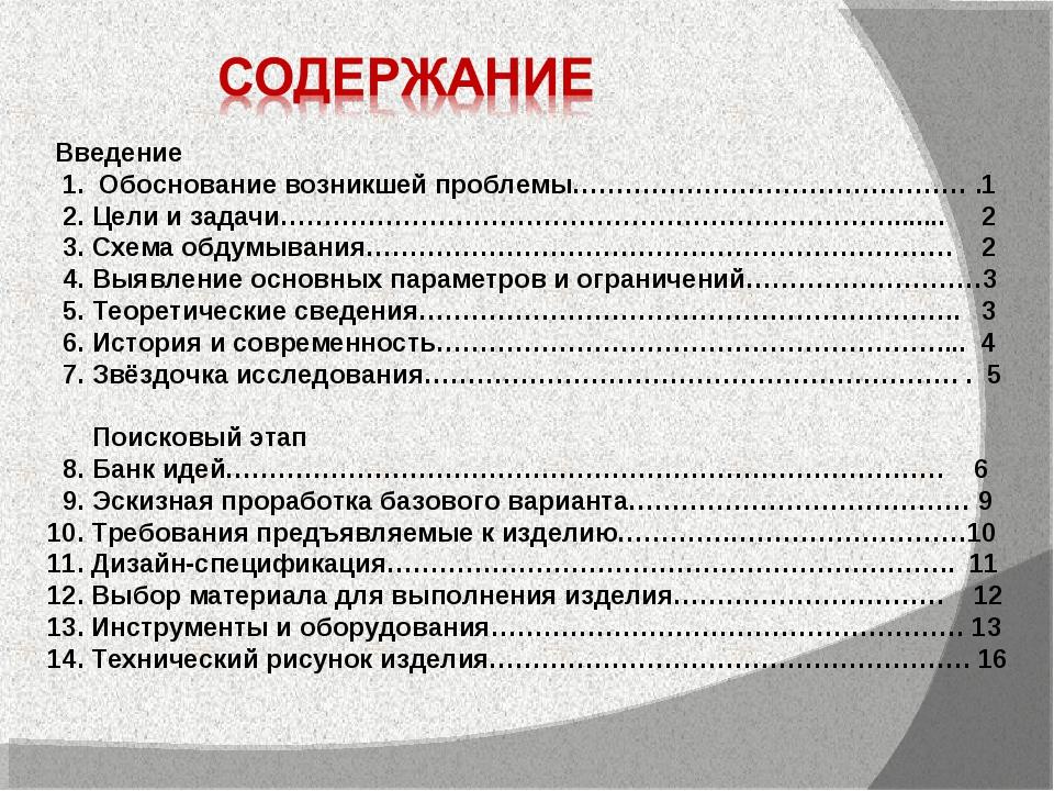 Введение 1. Обоснование возникшей проблемы……………………………………… .1 2. Цели и задач...