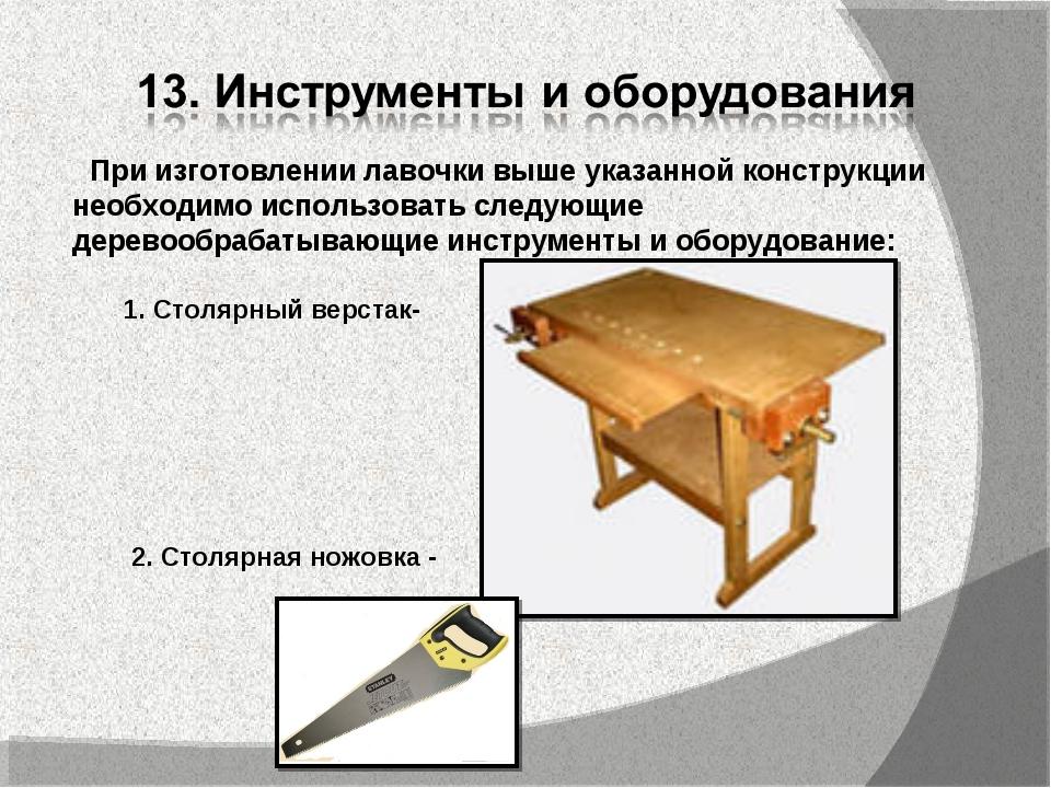 При изготовлении лавочки выше указанной конструкции необходимо использовать...