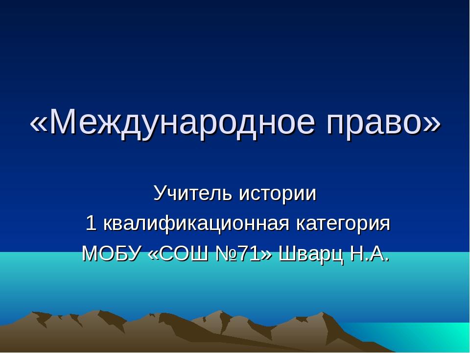 «Международное право» Учитель истории 1 квалификационная категория МОБУ «СОШ...