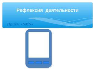 Рефлексия деятельности Приём «SMS»