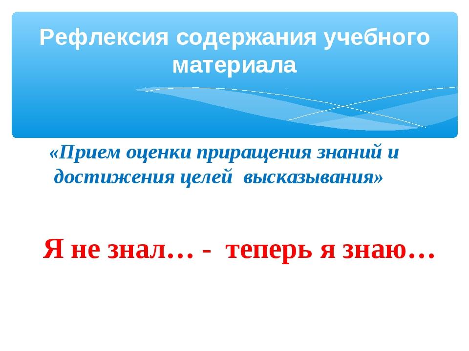 Рефлексия содержания учебного материала «Прием оценки приращения знаний и дос...