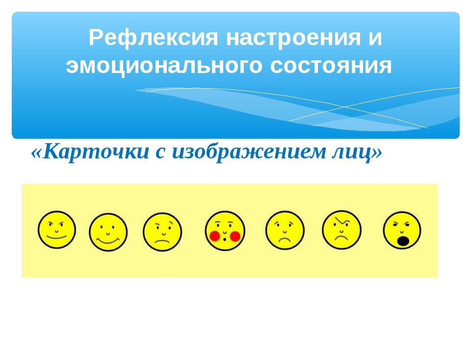 Рефлексия настроения и эмоционального состояния «Карточки с изображением лиц»