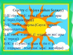 Сергіту сәті (ауа райын болжау) 1) Бүгін күн бұлтты.(Қолын жоғары көтеріп,бір