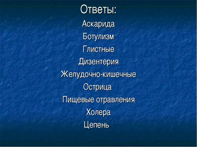 Ответы: Аскарида Ботулизм Глистные Дизентерия Желудочно-кишечные Острица Пище...