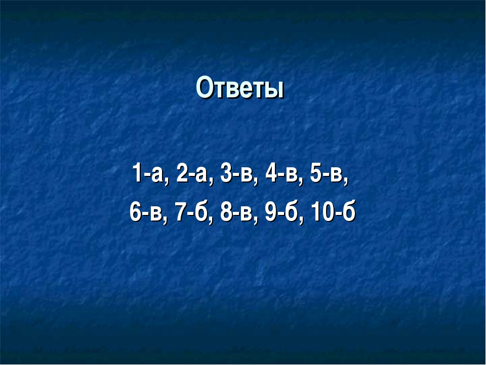 Ответы 1-а, 2-а, 3-в, 4-в, 5-в, 6-в, 7-б, 8-в, 9-б, 10-б
