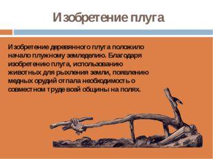 Изобретение плуга Изобретение деревянного плуга положило начало плужному земл