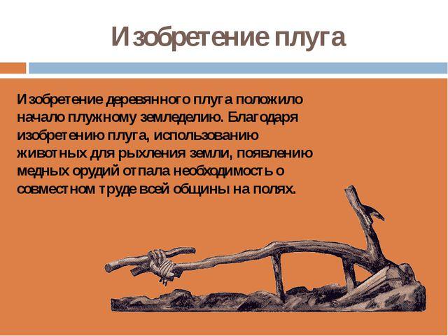 Изобретение плуга Изобретение деревянного плуга положило начало плужному земл...