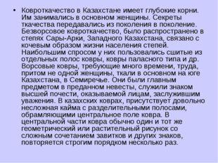 Ковроткачество в Казахстане имеет глубокие корни. Им занимались в основном же