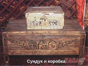 Сундук и коробка.