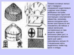 Помимо основных жилых юрт и парадных сооружений существовали и другие типы сб
