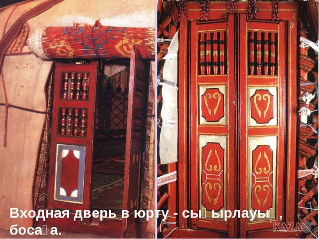 Входная дверь в юрту - сықырлауық, босаға.