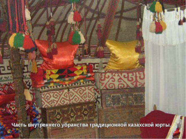 Часть внутреннего убранства традиционной казахской юрты.
