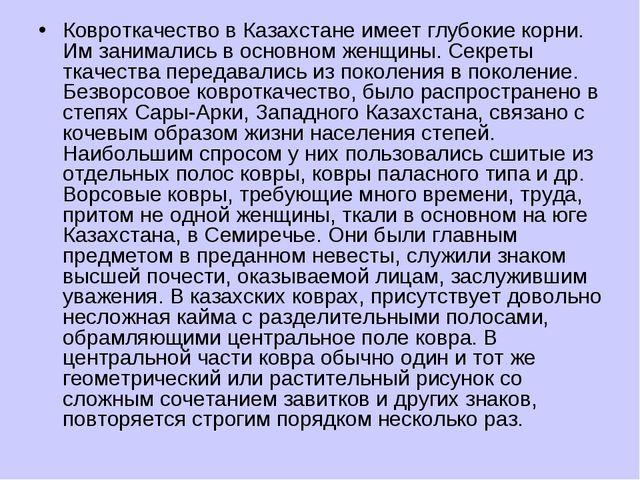 Ковроткачество в Казахстане имеет глубокие корни. Им занимались в основном же...