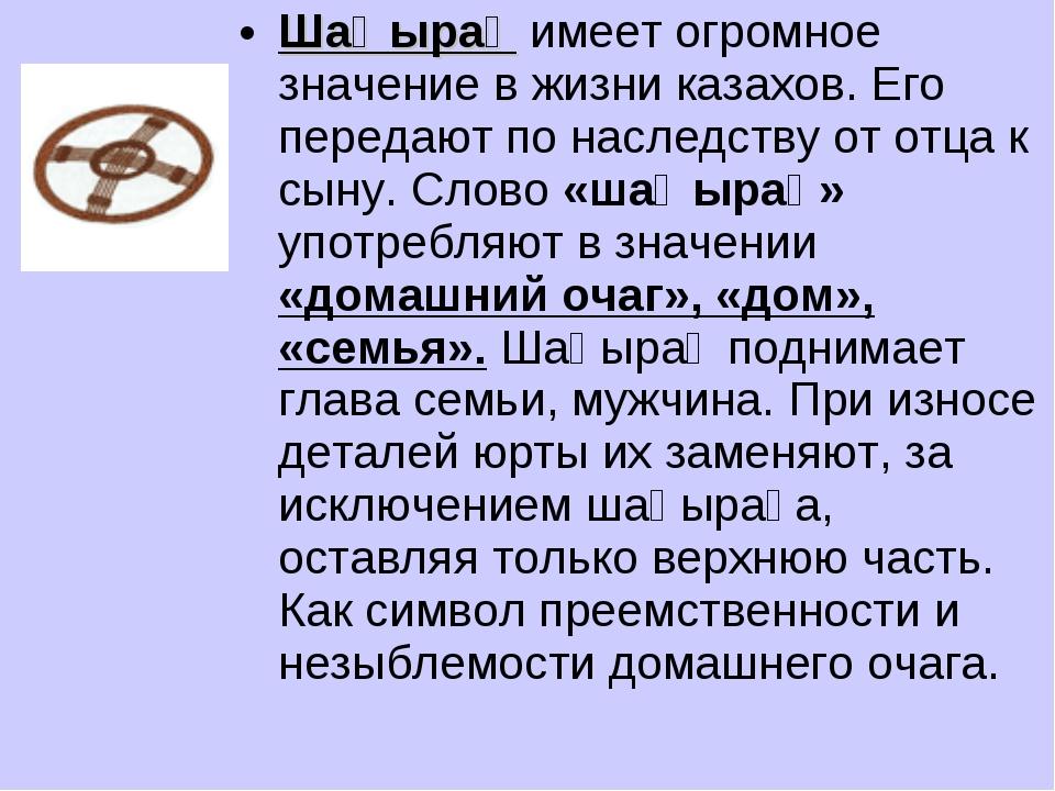 Шаңырақ имеет огромное значение в жизни казахов. Его передают по наследству о...