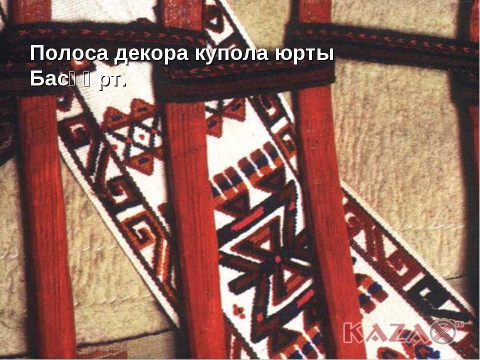 Полоса декора купола юрты Басқұрт.