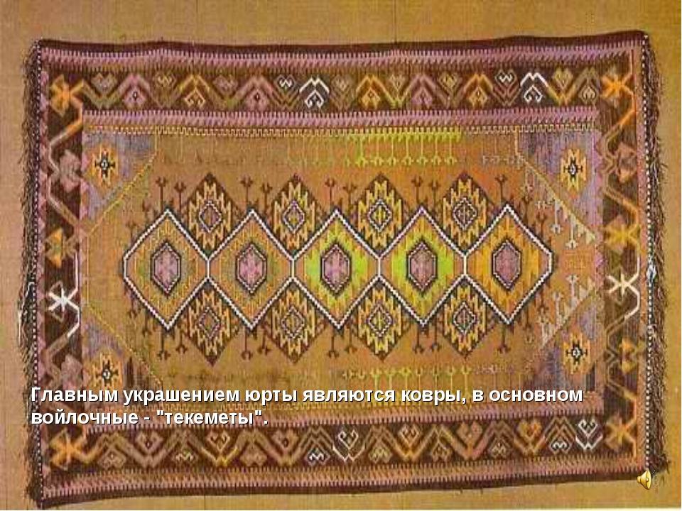 """Главным украшением юрты являются ковры, в основном войлочные - """"текеметы""""."""