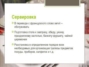 Сервировка В переводе с французского слово servir – обслуживать Подготовка ст