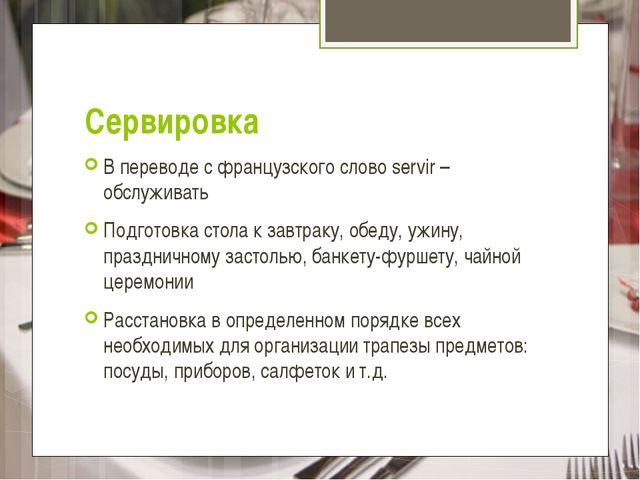 Сервировка В переводе с французского слово servir – обслуживать Подготовка ст...