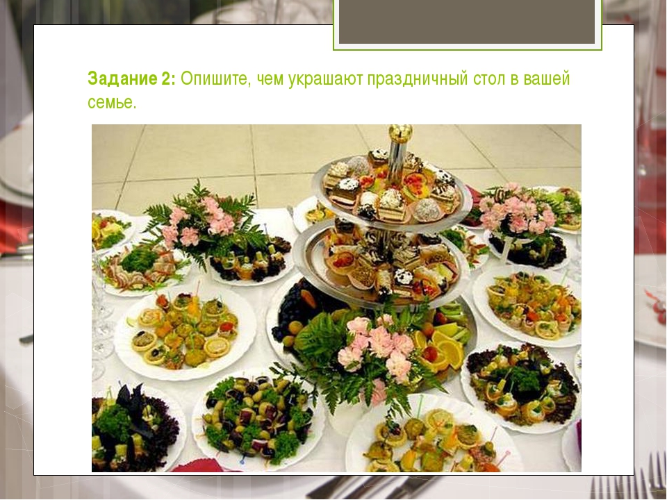 Задание 2: Опишите, чем украшают праздничный стол в вашей семье.