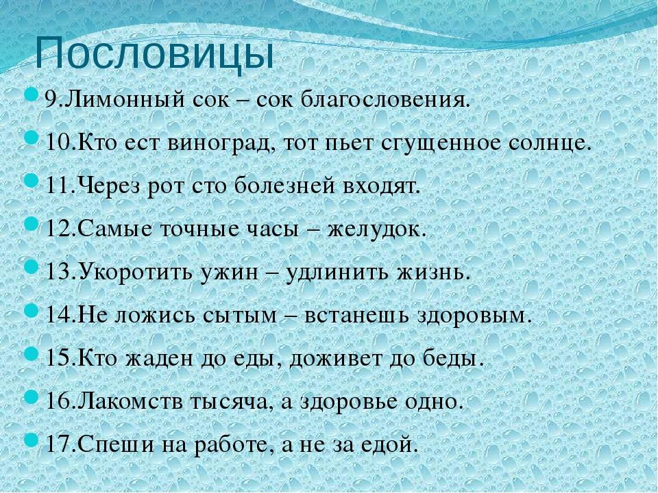 Пословицы 9.Лимонный сок – сок благословения. 10.Кто ест виноград, тот пьет с...