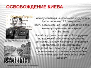 ОСВОБОЖДЕНИЕ КИЕВА Крещатик в Киеве после его освобождения К исходу сентября