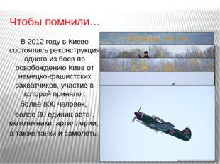Чтобы помнили… В 2012 году в Киеве состоялась реконструкция одного из боев по
