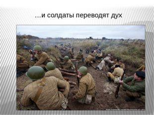 …и солдаты переводят дух