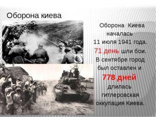 Оборона Киева началась 11 июля 1941 года. 71 день шли бои. В сентябре город