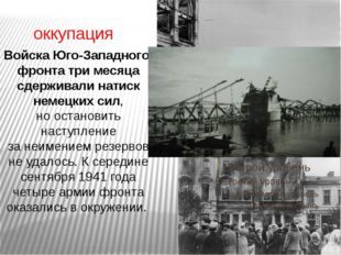 оккупация Войска Юго-Западного фронта три месяца сдерживали натиск немецких