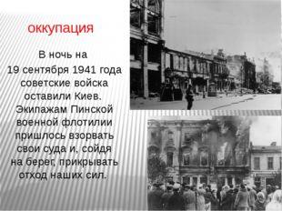 оккупация Вночь на 19сентября 1941 года советские войска оставили Киев. Э