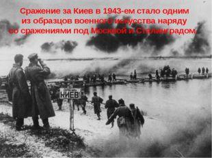Сражение заКиев в1943-ем стало одним изобразцов военного искусства наряду
