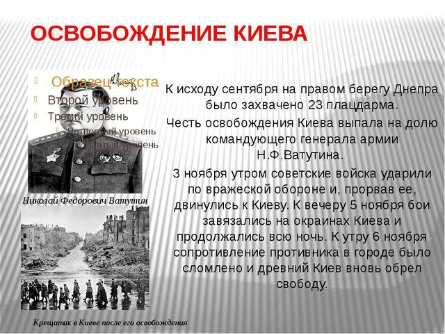 ОСВОБОЖДЕНИЕ КИЕВА Крещатик в Киеве после его освобождения К исходу сентября...