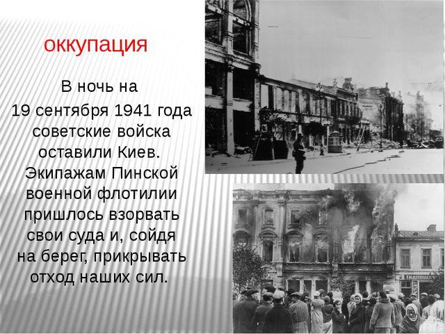 оккупация Вночь на 19сентября 1941 года советские войска оставили Киев. Э...