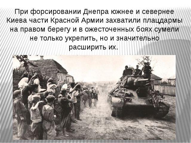 При форсировании Днепра южнее исевернее Киева части Красной Армии захватили...