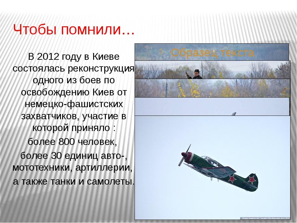 Чтобы помнили… В 2012 году в Киеве состоялась реконструкция одного из боев по...