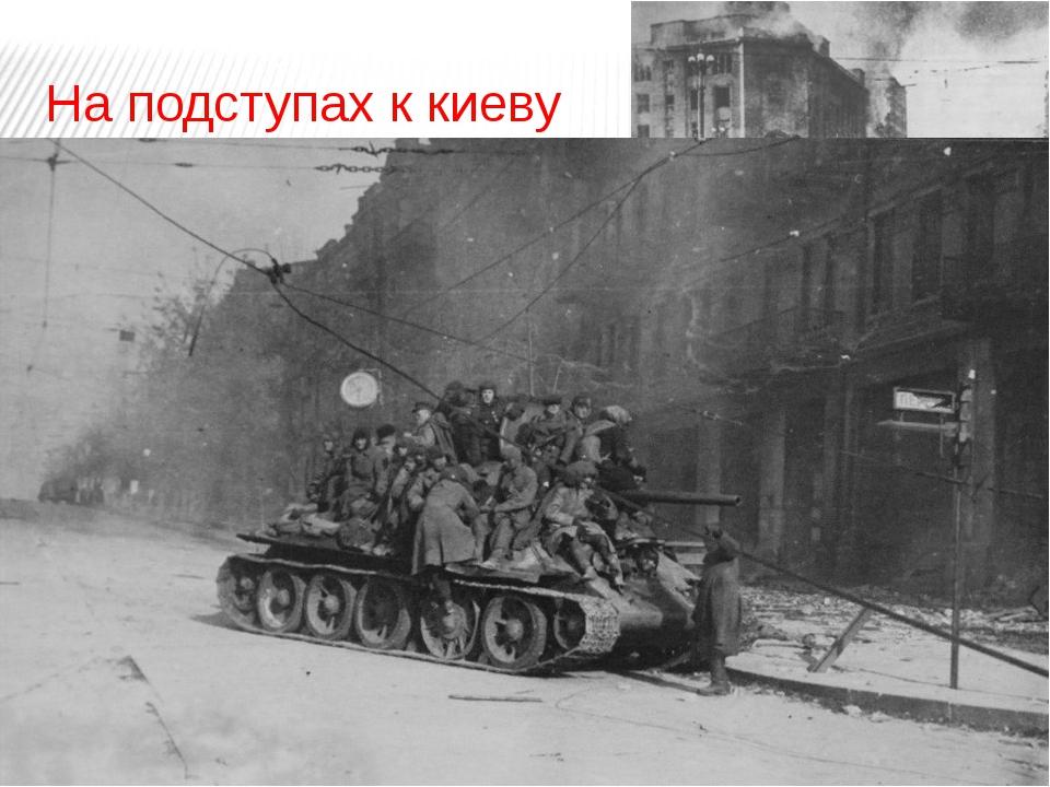 На подступах к киеву Киевский Особый военный округ одним изпервых принял на...