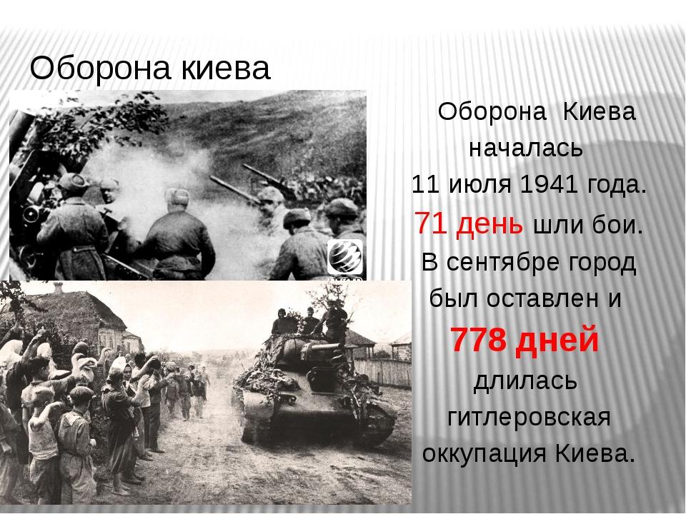 Оборона Киева началась 11 июля 1941 года. 71 день шли бои. В сентябре город...